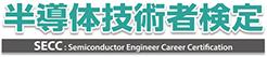 SECC:半導体技術者検定